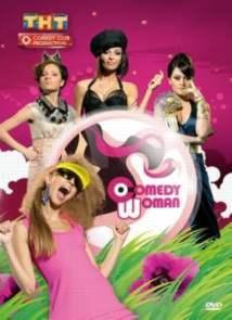 Comedy Woman (16.01.2015) смотреть онлайн бесплатно