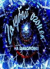 Новогодний голубой огонек - 2012