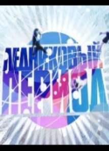 Ледниковый период - Кубок профессионалов 2014 (2 выпуск) / 18.01.2014