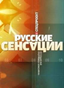 Русские сенсации