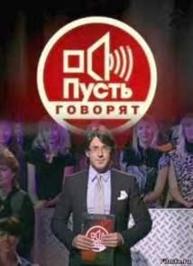Пусть говорят - Левиафан (26.01.2015) смотреть онлайн бесплатно