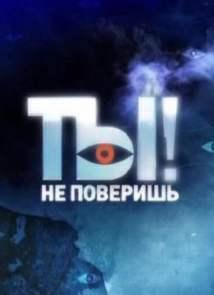 Постер к Ты не поверишь! (эфир от 20.12.2014)