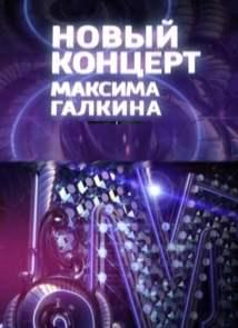 Новый концерт Максима Галкина