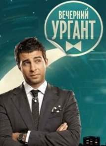 Вечерний Ургант (22.12.2014) смотреть онлайн