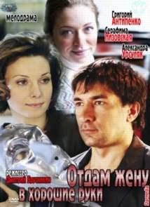 смотреть отдам жену в хорошие руки фильм онлайн:
