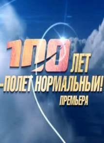 100 ��� - ����� ���������� (2012)