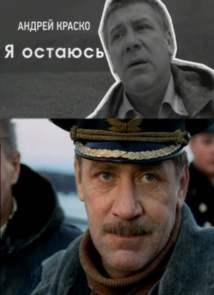 """Андрей Краско. """"Я остаюсь..."""" (2012)"""