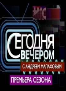 Сегодня вечером с Андреем Малаховым смотреть онлайн
