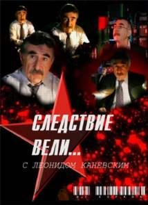 Следствие вели. Робингуды по-советски (31.01.2015) смотреть онлайн
