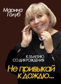 Марина Голуб. Не привыкай к дождю (2012)