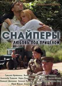 «Фильм О Любви Русский Добрый Хороший Односерийный» — 2007