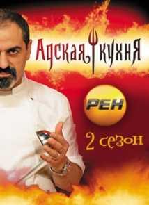 Адская кухня - 2 сезон