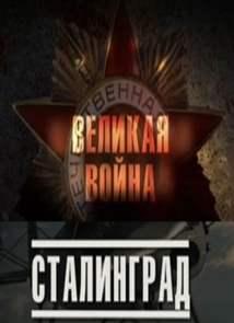 Великая война — сталинград смотреть