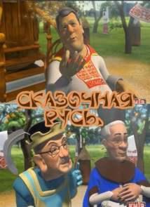 Сказочная Русь - 2 сезон