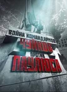Война командармов. Чуйков против Паулюса (2013)