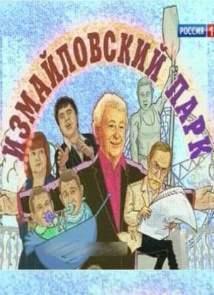 Измайловский парк. Большой юморстический концерт (11.01.2015) смотреть онлайн бесплатно