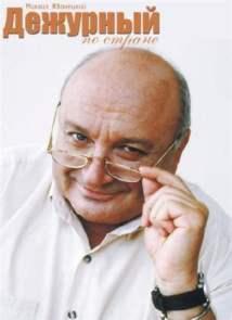 М. М. Жванецкий - Дежурный по стране