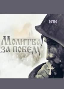 Молитва за Победу (2013)