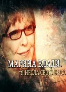 Марина Влади. Я несла свою беду (2013)