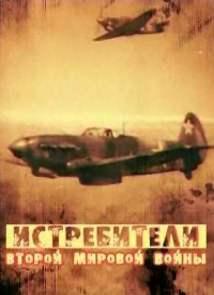 Истребители Второй Мировой войны (2012)