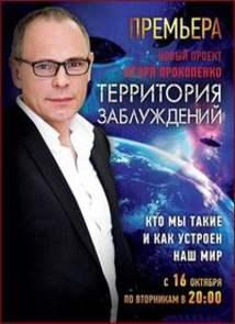 Территория заблуждений с Игорем Прокопенко (20.02.2015) смотреть онлайн