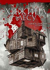 Хижина в лесу / The Cabin in the Woods / 2011