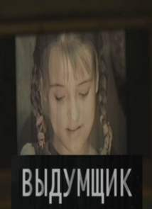 Александр Абдулов - Выдумщик (2013)