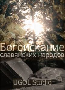 Москва - Третий Рим. Второй фильм (2014)