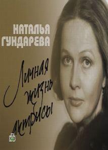 Наталья Гундарева. Личная жизнь актрисы (2013)