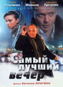 Лучшие детективные фильмы с напряженным сюжетом