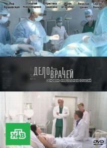 Дело врачей смотреть онлайн