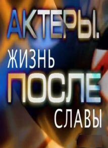 Актеры - Жизнь после славы (2013)