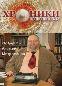 Хроники московоского быта. Сталин и чужие жены (2013)