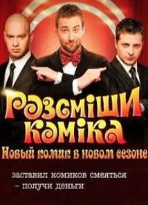 Рассмеши комика. Украина - 7 сезон