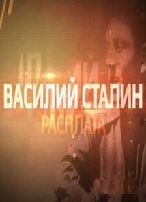 Василий Сталин - Расплата (2013)