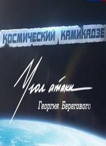Космический камикадзе. Угол атаки космонавта Берегового (2013)