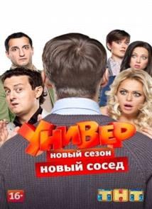 универ новая общага 2 сезон смотреть онлайн серия 19