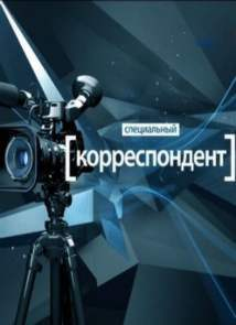 Постер к Специальный корреспондент (эфир от 19.12.2014)