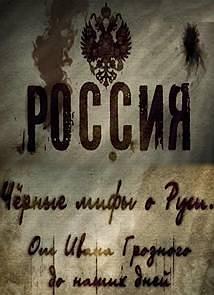Черные мифы о Руси. От Ивана Грозного до наших дней (2013)