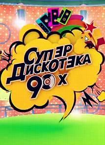 Радио дискотека 90