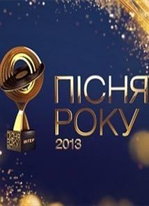 """Концерт """"Песня года - 2013"""" (Украина)"""