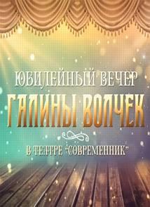 Юбилейный вечер Галины Волчек в театре «Современник» (2013)