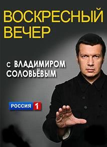 Воскресный вечер с Владимиром Соловьевым (эфир от 25.01.2015) смотреть онлайн бесплатно