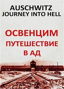 Освенцим. Путешествие в ад / Auschwitz. Journey Into Hell смотреть онлайн