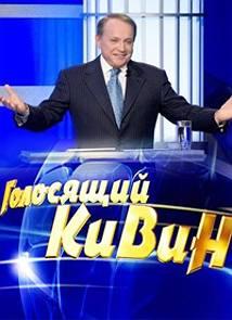 КВН 2013. Голосящий КиВиН (2013)