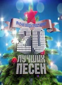 Вдоль по памяти. Юбилейный концерт Александра Новикова (2.01.2014)