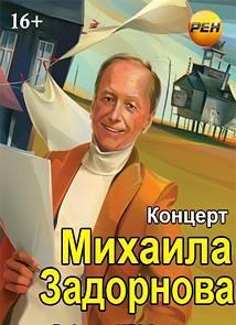 Не дай себя опокемонить (Концерт Михаила Задорнова)
