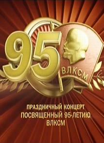 Праздничный концерт посвященный 95-летию ВЛКСМ (6.01.2014)