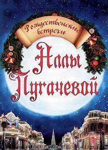 Рождественские встречи Аллы Пугачевой 2014 смотреть онлайн