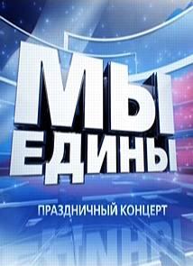 Праздничный концерт Мы едины! (2014)